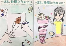 ぱお展ハガキ2017.jpg